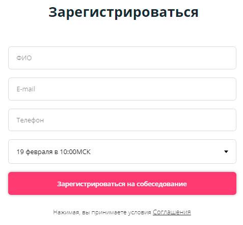 регистрация заполнение формы