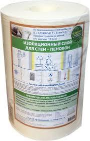 podlozhka-uteplitel-pod-oboi-penolon-blagodarya-nalichiyu-vozdus-383x600-1.jpg